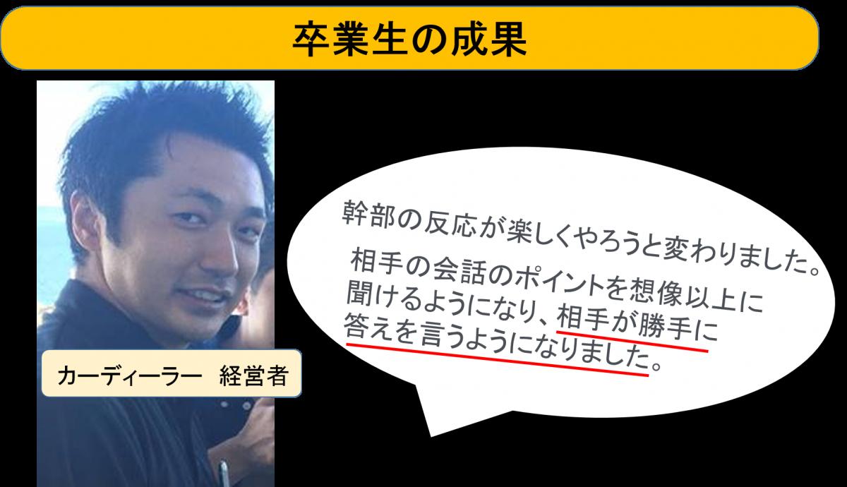 赤坂さん コメント3